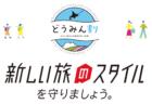 新しい旅スタイル、お一人最大5,000円割引。4月30日宿泊分まで!